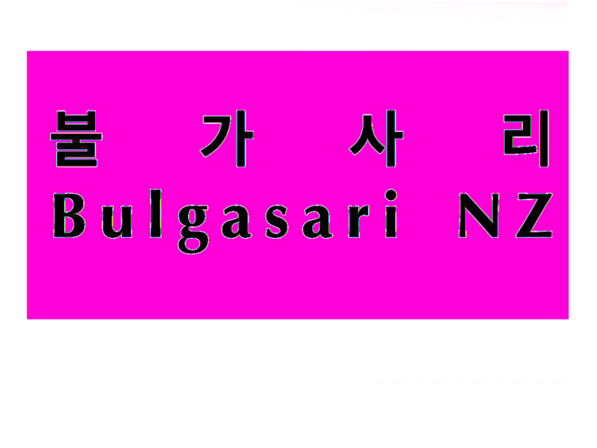 for webbulgasari poster copy
